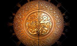"""""""Mahoma el apóstol de Dios""""."""