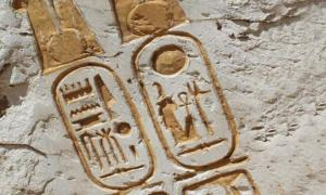 Cartouche encontrado en el palacio de Ramsés II.