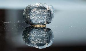 El sello 'Natan-Melech / Eved Hamelech' encontrado en la Ciudad de David, Jerusalén.