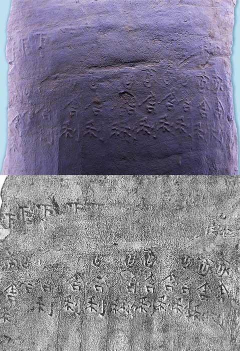 Azulejo con la inscripción 'Buddha sarira consagrado por el gobierno'. La inscripción indica que el templo podría ser un sitio religioso real del estado de Nanzhao. (Instituto Provincial de Investigación de Arqueología y Reliquias Culturales de Yunnan / xinhuanet)