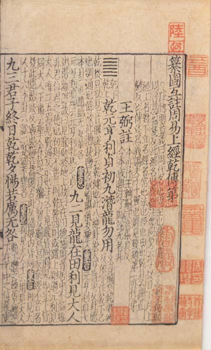 Una página de una dinastía Song impresa en el I Ching. (ReijiYamashina / Dominio Público)