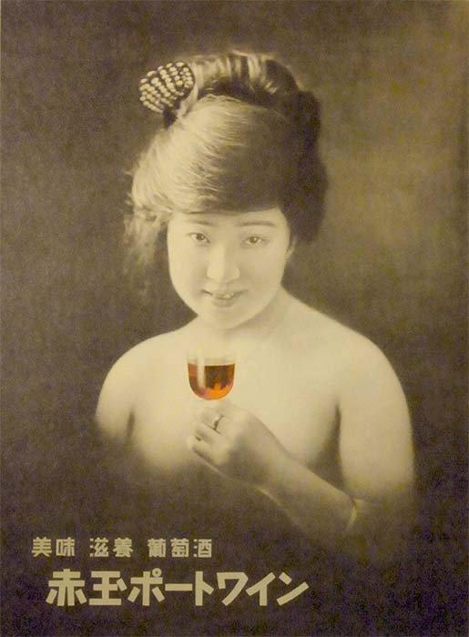 """En la década de 1920, la vinificación japonesa había regresado y ya no estaba conectada con el cristianismo. Cartel publicitario de """"Vino de Oporto Akadama"""" para Suntory Limited (KATAOKA, Toshiro (1882-1945) de Suntory / Dominio público)"""